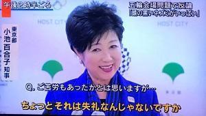 小池知事 恫喝じゃないか!?~劇場の幕 下りつつある?~16/12/05 - 岩佐徹のOFF-MIKE
