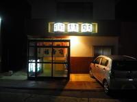 2016.08.17 大間の福寿司でマグロ丼 - ジムニーとカプチーノ(A4とスカルペル)で旅に出よう