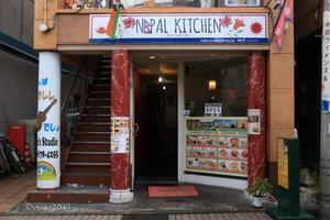 ネパールキッチン(NEPAL KITCHEN) ~スパイスで元気に~ - 日々の贈り物(私の宇都宮生活)