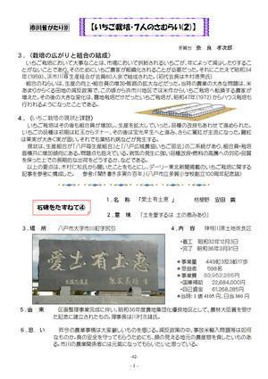 八戸市市川を調べる12のウラ - 日本救護団
