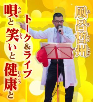 風呂哲州スケジュール - 作詞作曲実演職人風呂哲州
