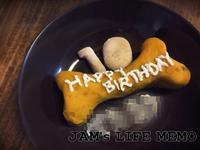 誕生日のおやつ - LIFE MEMO