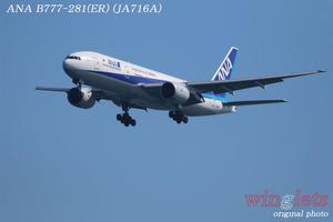 '16年 川崎・浮嶋公園レポート ・・・ ANA/JA716A - winglets