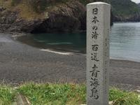 青海島 - torisan日記