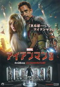 『アイアンマン3』 - 【徒然なるままに・・・】