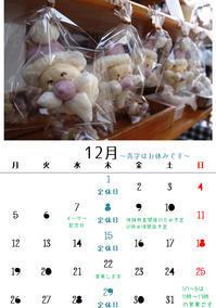 今月の営業カレンダー - e-cake 開業からの・・その後~山梨県甲州市のカップケーキ屋「e-cake」ができるまで since 2010.1.~