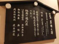 ゆの宿 上越館(3) - お風呂編 - Pockieのホテル宿フェチお気楽日記 II
