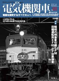 イカロス出版 電気機関車EX - 『タキ10450』の国鉄時代の記録