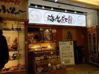 あー、失敗な独り呑み。@名古屋駅 - よく飲むオバチャン☆本日のメニュー