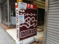 「べら珈琲」栄店で 名物ウインナーコーヒーを♪ - よく飲むオバチャン☆本日のメニュー
