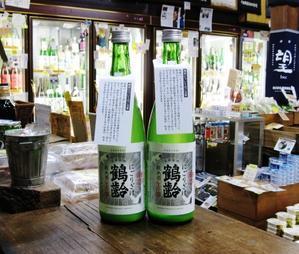 鶴齢のシュワシュワ系新酒入荷~(^^♪ - 太平(たへい)さんち