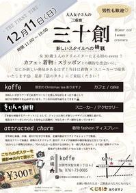 石川県加賀市、大聖寺で12月しゃれなカフェで開かれる、女子会的イベント!カフェ、着物、スニーカーのコラボイベント! - 石川県 加賀市 小松市 12月 イベント 雑貨 和装 着物 kimono きもの クリスマスイベント 情報