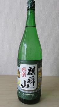 『麒麟山』純米吟醸 - サマースノーはすごいよ!!
