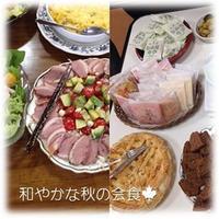 秋の会食 - *マウオリオリ* リボンレイ~Happy♪ Joyful♪ Thankful !!