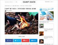 【CAMP HACK掲載】「CAMP〈裏〉HACK」ボクたち流の「焚き火台」論 後編が公開になりました! - Doors , In & Out !    SAMのキャンプブログ