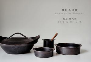 橋本忍個展 @北京 - 器・UTSUWA&陶芸blog