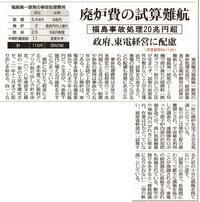 F1事故処理20兆円超 政府東電に配慮 廃炉費用の試算難航 /東京新聞 - 瀬戸の風