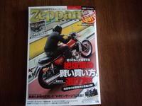 絶版バイクス24 只今、発売中 - タイムトンネルのブログ