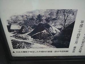 牛根麓稲荷神社の埋没鳥居 - tekotanのあしあと