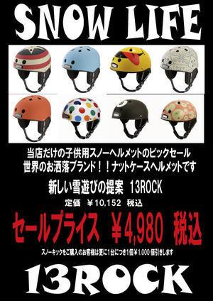 2016年 当店営業スケジュール - 13ROCK(ヒサロック) 札幌 ビーチクルーザーパラダイス