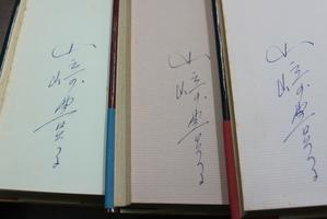 山崎豊子署名入初版「華麗なる一族」ヤフオク出品 - 奈良の古本屋・智林堂店主のブログ古書買取強化中