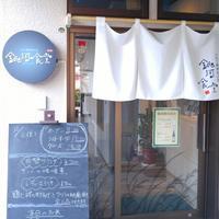 盛岡「銀河食堂」 - 料理研究家ブログ行長万里  日本全国 美味しい話