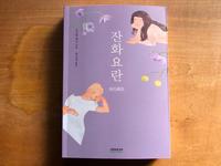 小説「残花撩乱」 韓国版 - yuki kitazumi  blog
