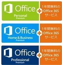 【期間限定】1年間無料の Office 365 サービスを割引して安く更新 - office 2016 の格安価格情報
