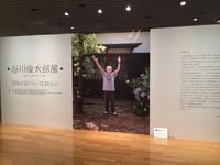 谷川俊太郎展で、ことばついて思ったこと - すずちゃんはASD