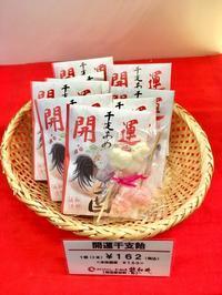 師走と干支飴 - はんなりかふぇ・京の飴工房 「憩和井(iwai)  清水五条店」