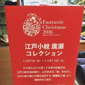 12月7日 博多大丸 - 江戸小紋 廣瀬染工場四代目 雄一のブログ