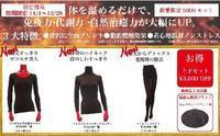 ノンストレスインナー&タイツ<PRIME LINK> - 横浜元町のネイルサロンMAUVEの情報サイト~revue au Mauve~