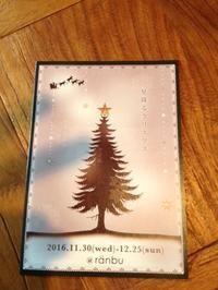 星降るクリスマス - arcoeluce