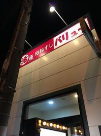 お魚が美味しい回転寿司。 - お料理大好きコピーライター