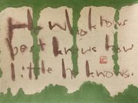 2016、引くことの…        「b」 - 筆文字・商業書道・今日の一文字<札幌描き屋工山>