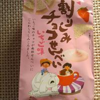 割りしみチョコせんべいいちご味 - 料理研究家ブログ行長万里  日本全国 美味しい話
