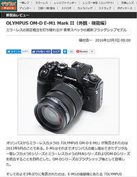 新製品レビュー OLYMPUS OM-D E-M1 Mark II(外観・機能編) - 100-400ISの部屋