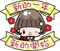 【申請】會動的!可愛鮑伯頭女孩 -新年2017- - LINEスタンプ ちまちま制作中☆