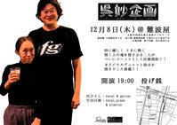 "2016年12月8日(木) @ 難波屋/大阪市 - TaeUdagawa ""It's Not Too Late"""