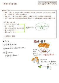 舞茸と梨の酢の物 - nori★nori★kitchen(ノリノリキッチン)