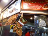 クロワッサンたい焼き@銀のあん 上野アメ横店(築地銀だこ) - 池袋うまうま日記。