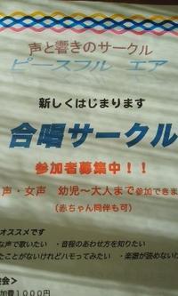 吉川で合唱サークル♪ - おんがくノート。忘れちゃうからメモっとこ。