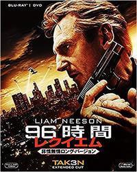 "c398 "" 96時間/レクイエム "" Blu-ray 2016年12月8日 - 侘び寂び"