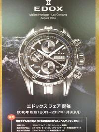 エドックス&フレデリック・コンスタント フェア絶賛開催中‼ - 熊本 時計の大橋 オフィシャルブログ
