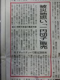 12月9日(金)東京新聞に載りました - 柴又亀家おかみの独り言