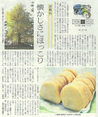 津軽色物語(19)@陸奥新報 - 津軽ジェンヌのcafe日記