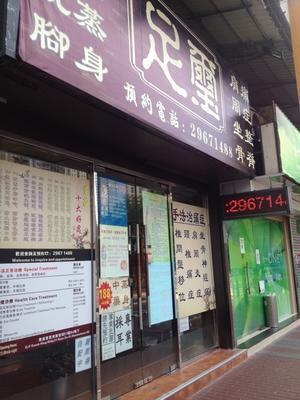 香港の足マッサージ☆Foot Massage - Little random talks in 香港♪
