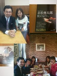 赤松林太郎先生のセミナーとミニコンサート - 塩屋音楽教室ブログ