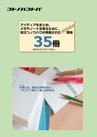 ノートや手帳を使いこなすためのノウハウ書籍・厳選35名著を、まとめてみました。 - コトノハコトバ:言葉で考えるマーケティング [コンテンツ制作のKID'S COMPANYブログ]