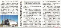 チェルノブイリ 鋼鉄の覆い 工費1800億円、耐用100年 原発事故石棺老朽化で設置 /東京新聞 - 瀬戸の風